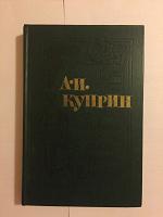 Отдается в дар Книга А.И.Куприн