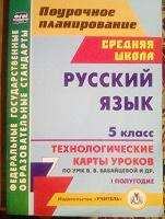 Отдается в дар Пособие Технологические карты уроков по русскому языку 5 класс