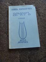 Отдается в дар книга А.Ахматова Вечеръ