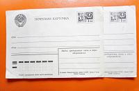 Отдается в дар Почтовая карточка СССР.