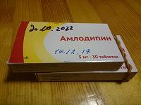 Отдается в дар Лекарство Амлодипин