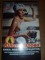 Отдается в дар книга рецептов Юлии Шиловой