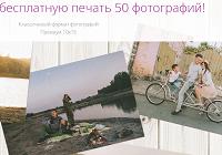 Отдается в дар Бесплатная печать 50 фото