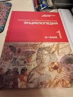 Отдается в дар Книга-энциклопедия