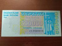 Отдается в дар Бона Украины, 1994 год.