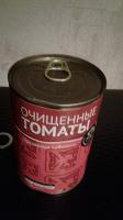 Отдается в дар Помидоры консервированные Вкусвиль