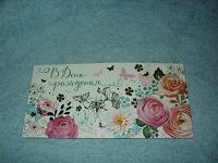 Отдается в дар Открытка -конверт для денег