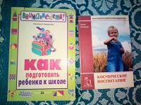 Отдается в дар книжки для родителей + материал для начальной школы