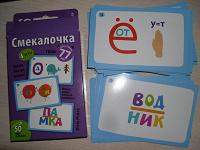Отдается в дар Развивающая игра для детей