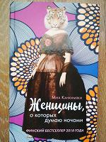 Отдается в дар Книга «Женщины, о которых думаю ночами» Миа Канкимяки