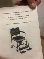 Отдается в дар Кресло коляска с санитарным оснащением