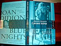 Отдается в дар Книга «Синие ночи» Джоан Дидион