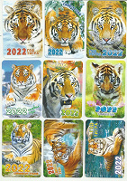 Отдается в дар Календарики тигры
