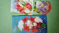 Отдается в дар 3 открытки с цветами