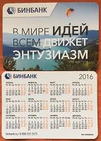 Отдается в дар Календарик БигнБанка