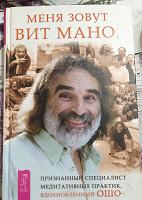Отдается в дар Книга Меня зовут Вит Мано