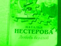 Отдается в дар Книга Нестеровой