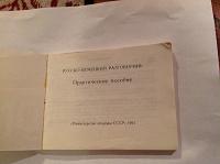 Отдается в дар Русско-немецкий разговорник