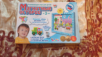 Отдается в дар Игра для детей «Магнитные истории»