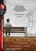 Отдается в дар Пригласительные, спектакль «Все не так!», театр «Б.Э.Т.», 11.12, 20-00