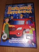 Отдается в дар Dvd про автомобильный завод