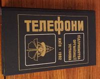 Отдается в дар Книга Телефони підприємства організації установи 1992 р.