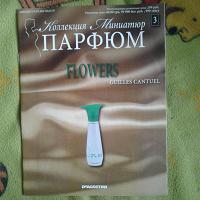 Отдается в дар Журнал «коллекция миниатюр парфюм» N3