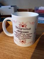 Отдается в дар Кружка именная — «Марина»
