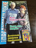Отдается в дар Журнал о здоровье