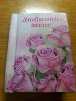 Отдается в дар Мини-книжечка Любимой жене