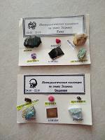 Отдается в дар Коллекция минералов по знаку Зодиака
