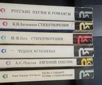 Отдается в дар Книги из серии «Классики и Современники»