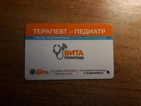 Отдается в дар Карточка Вита-помощь