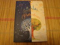 Отдается в дар Книга-стихи