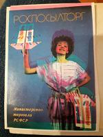 Отдается в дар Календарик карманный 1988