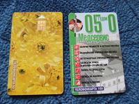 Телефонные карты МГТС