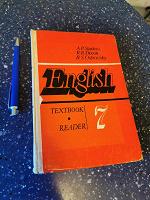 Отдается в дар Английский язык. 7 класс