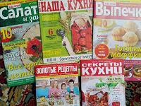 Отдается в дар Журналы кулинаркам