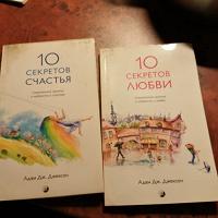 Отдается в дар 10 секретов счастья, любви