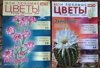 Отдается в дар Журалы о цветах