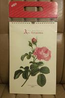 Отдается в дар Ботанические иллюстрации 12 шт