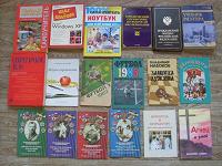 Отдается в дар Книги, брошюрки.