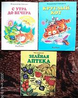 Отдается в дар Детские книжки