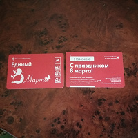 Отдается в дар 8мимартовские метро билетики