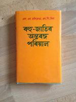 Отдается в дар Книга на языке ассами