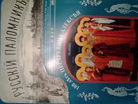 Отдается в дар Русскiй паломникb. На старославянском