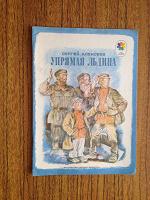 Отдается в дар Детская книга из серии Мои первые книжки
