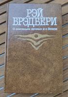 Отдается в дар Рэй Брэдбери — «О скитаньях вечных и о Земле»