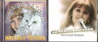 Отдается в дар Два музыкальных CD: Наталья Черных «Семейная история» и «Кошачья радость». Лицензия.