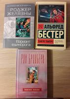 Отдается в дар Книги фантастика
